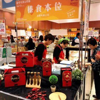 2017台中美食文化節